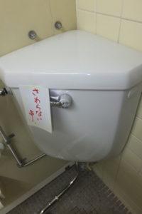 トイレタンク不具合