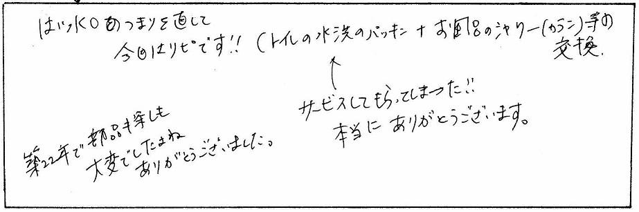 池田市神田のお客様アンケートありがとうございます