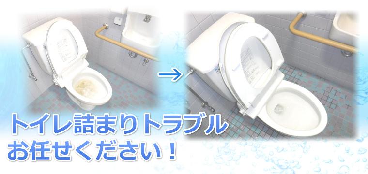 トイレつまりトラブル修理