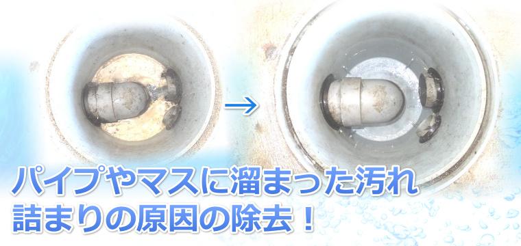 配管、塩ビマスの清掃、掃除
