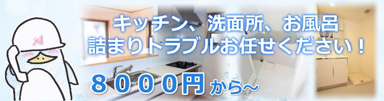 大阪、兵庫でのキッチン、洗面所(洗面台、洗濯機)、お風呂詰まりトラブル解消費用