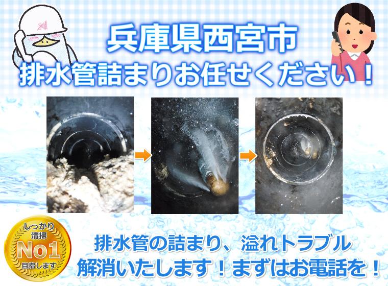 兵庫県西宮市の排水、下水、水道詰まりトラブル解消。配管の清掃掃除アクアDr.