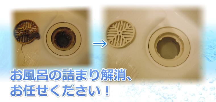 お風呂の詰まり解消や修理、清掃お任せください!