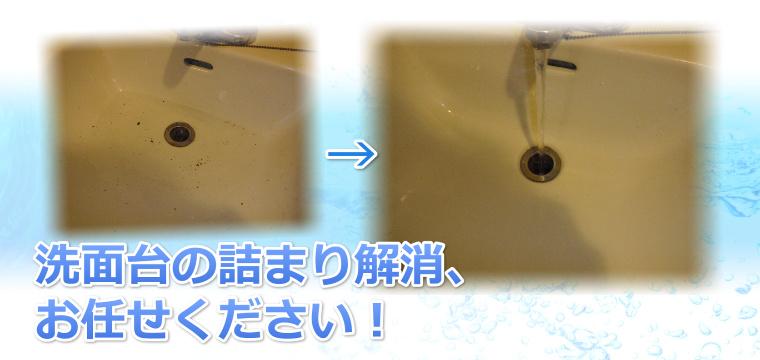 洗面台の詰まり解消や修理、清掃お任せください!