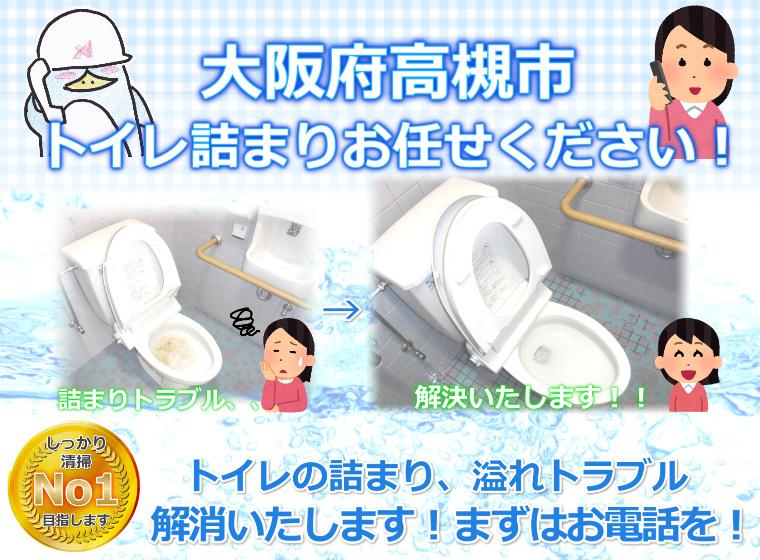 大阪府高槻市トイレ詰まりトラブルの修理は水道屋アクアDr.にお任せください!