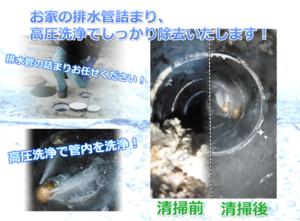 排水管の管内高圧洗浄清掃作業、詰まりトラブル解消前後