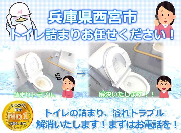 兵庫県西宮市トイレ詰まりトラブル解消いたします・水道屋アクアDr.