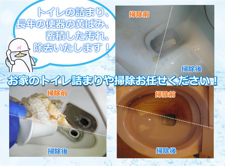 トイレ詰まり、掃除お任せください!