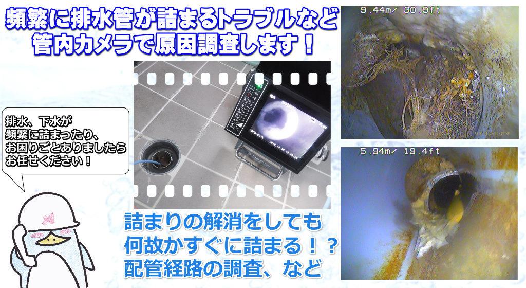 大阪兵庫の管内カメラ調査会社アクアDr./排水下水の詰まり原因調査などお任せください!