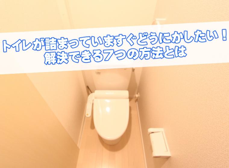 大阪でトイレが詰まっていますぐどうにかしたい!解決できる7つの方法とは