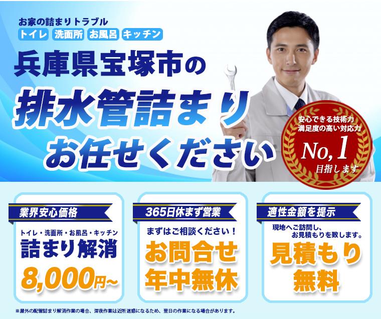 兵庫県の排水管の詰まりお任せください!