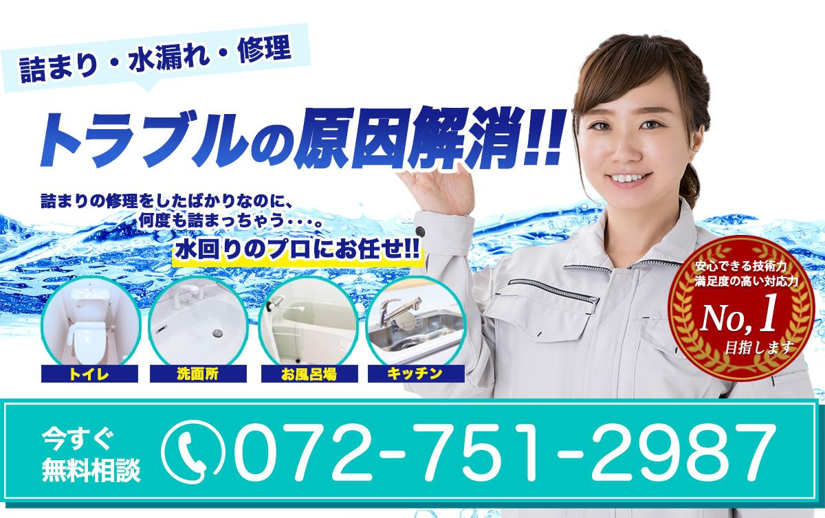 トイレ、排水詰まりトラブルはアクアDr.にお任せください!