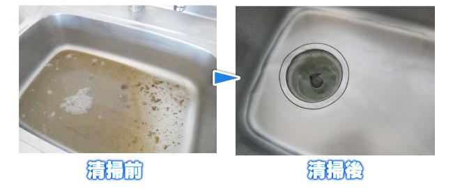 キッチン排水掃除前後