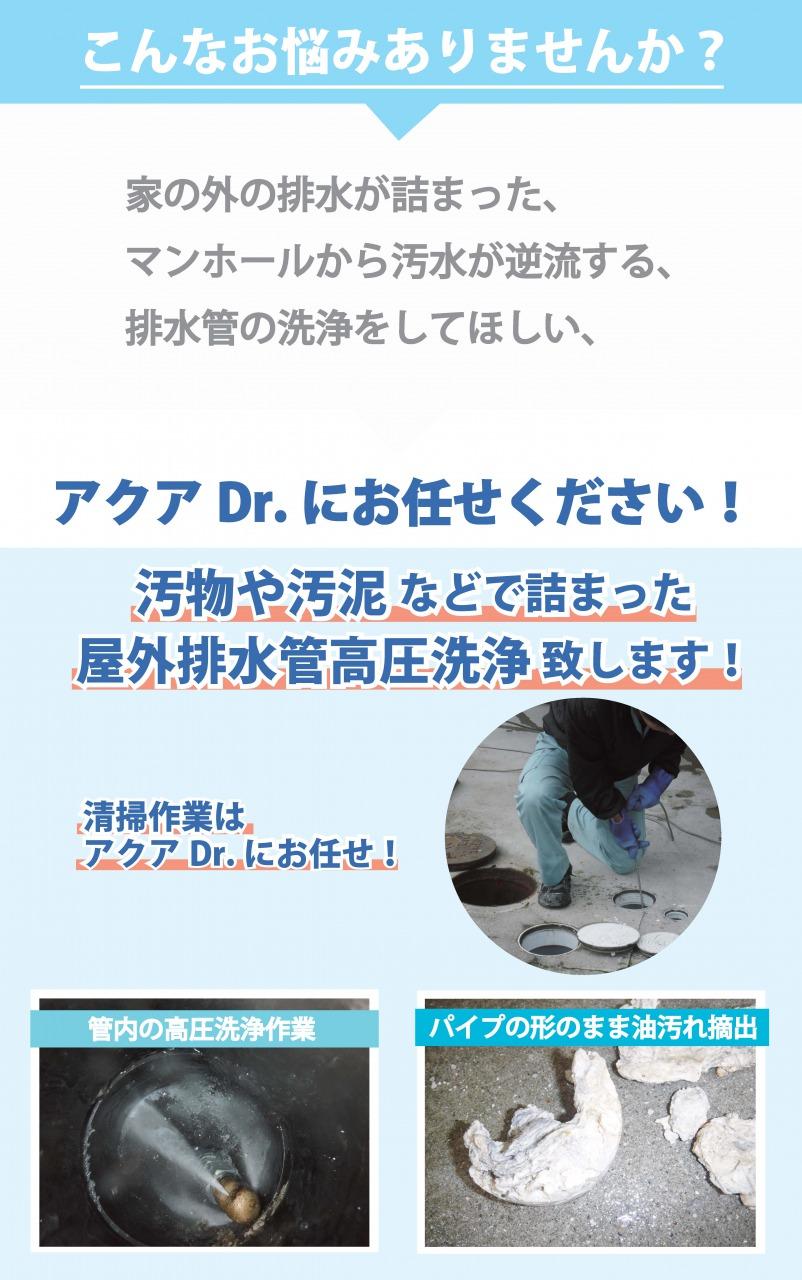 排水管高圧洗浄清掃画像[1]