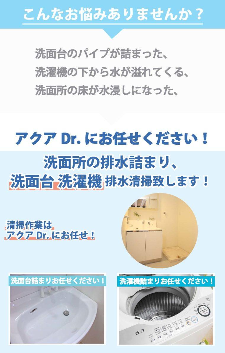 洗面所(洗面台、洗濯機)排水清掃お任せください!
