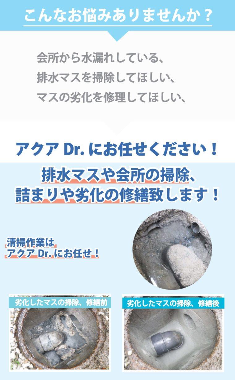 排水マス、会所、マンホール掃除、清掃、つまり、修理修繕お任せください!