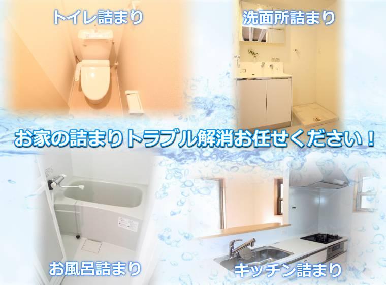 トイレつまり、キッチンつまり、洗面所(洗面台、洗濯機排水)、風呂詰まりの原因除去いたします。