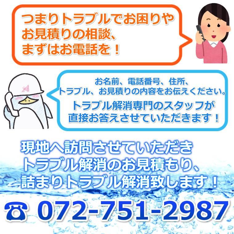 詰まりトラブルでお困りやお見積りの相談、まずはお電話を!