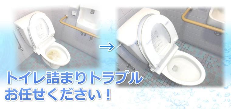 トイレつまりトラブルお任せください。