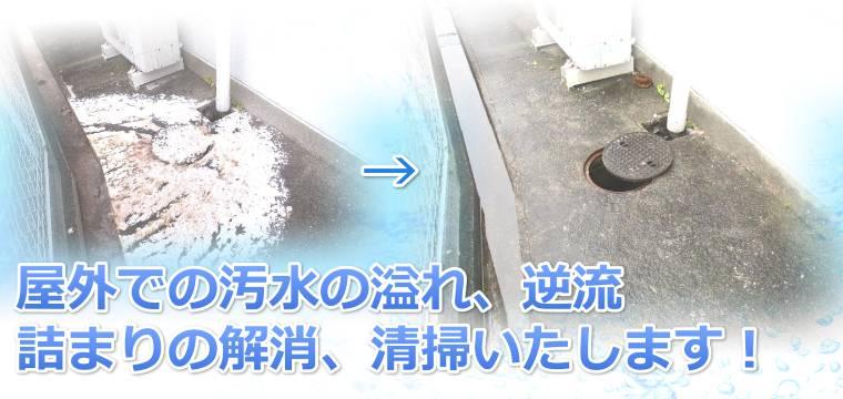 屋外での汚水の溢れ、逆流、詰まりの解消、清掃いたします。
