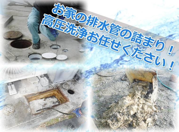 排水管の詰まり高圧洗浄で除去いたします。パイプクリーニングお任せください