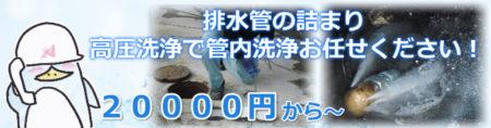 大阪府、兵庫県での排水管詰まりトラブル修理、高圧洗浄のジェットで管内パイプクリーニング費用